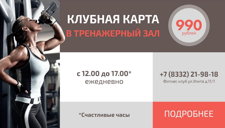 Тренажерный зал в Кирове | Купить абонемент в тренажерный зал на ZA42